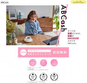 株式会社ABCash Technologies (エービーキャッシュテクノロジーズ)