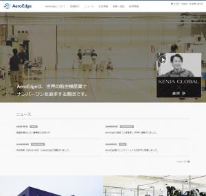 AeroEdge株式会社(エアロエッジ)