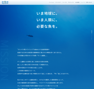 リージョナルフィッシュ株式会社