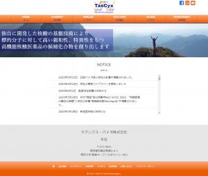 タグシクス・バイオ株式会社