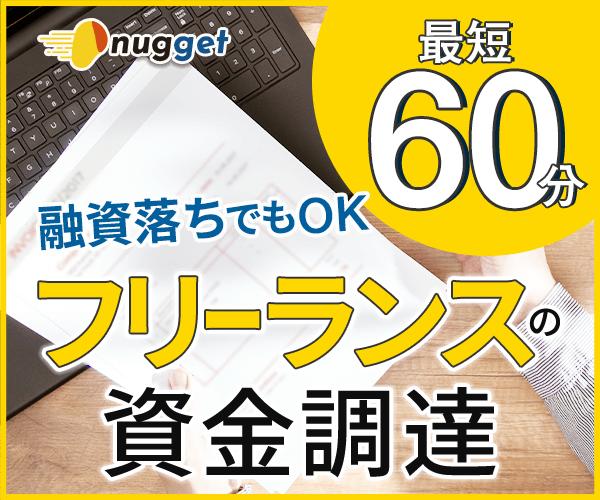 nugget_ナゲット