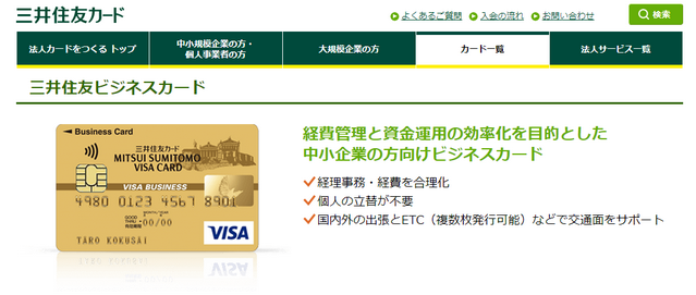 三井住友ビジネスカード(ゴールドカード)