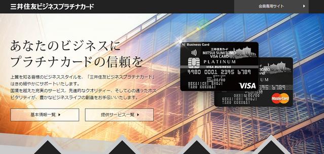 三井住友ビジネスカード/プラチナカード(公式サイト)