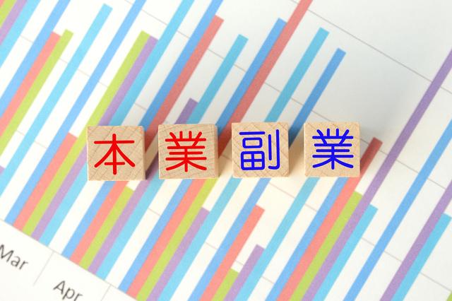 【保存版】副業フリーランスと税金!会社バレしない税金の申請方法