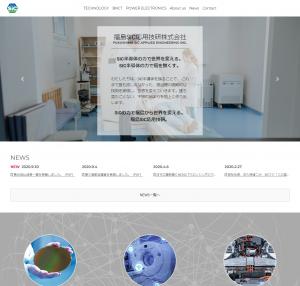 福島SiC応用技研株式会社