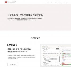 株式会社日本法務システム研究所
