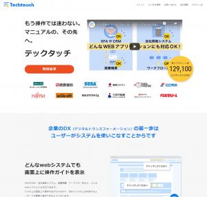 テックタッチ株式会社