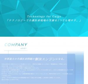 カイテク株式会社