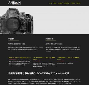 株式会社ANSeen