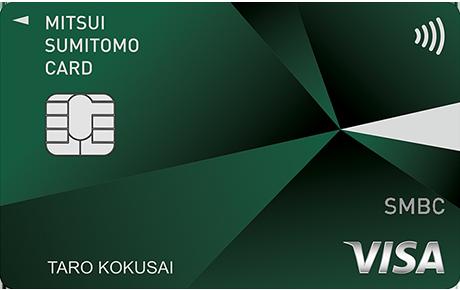 三井住友カード, クレジットカードおすすめ徹底比較!