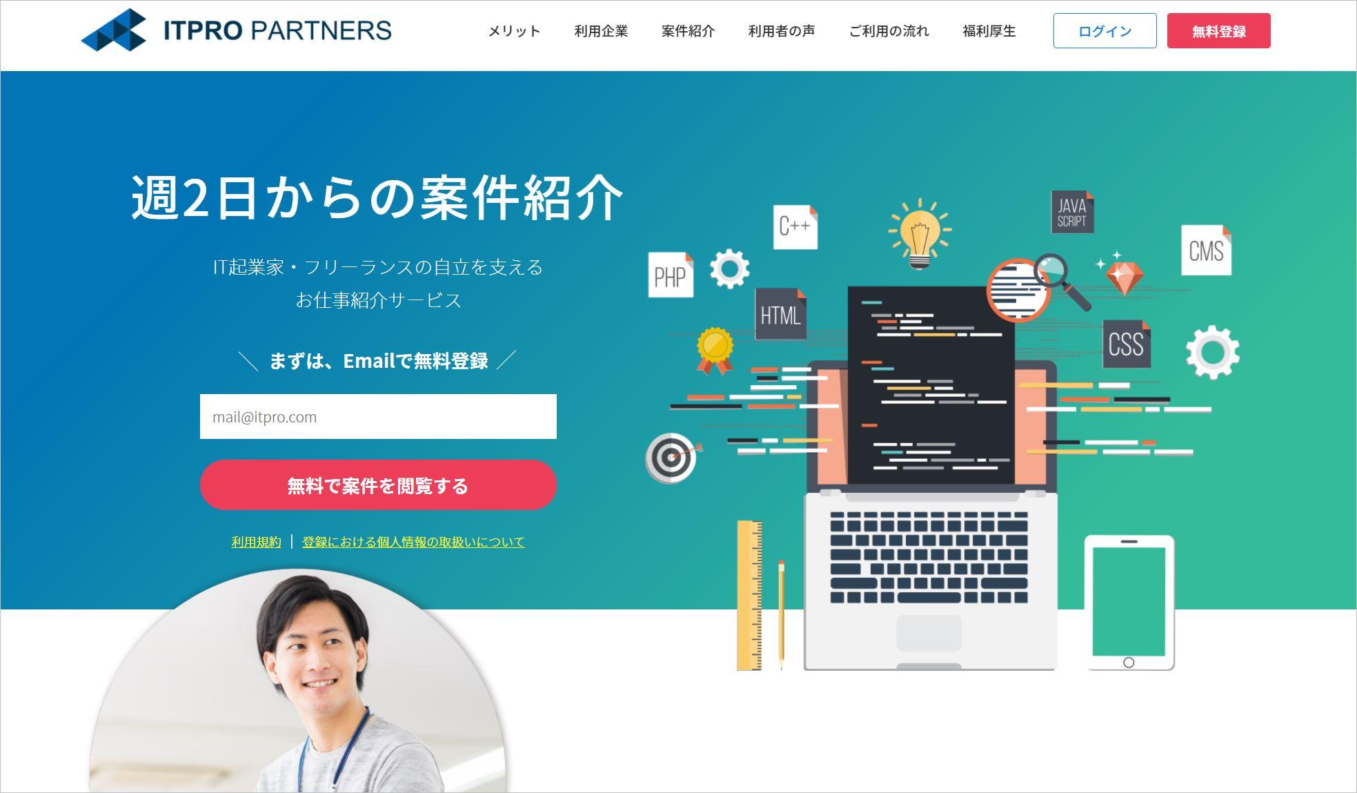ITプロパートナーズのトップページ