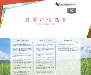 株式会社農業総合研究所