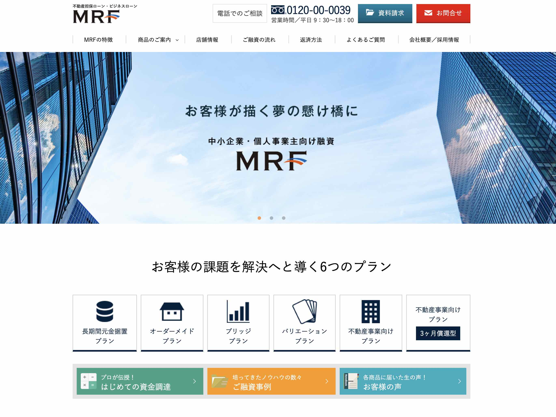 MRF「不動産担保・ビジネスローン」