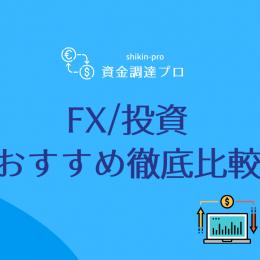 FX, 外国為替証拠金取引, 証券会社, FX会社おすすめ,FX比較