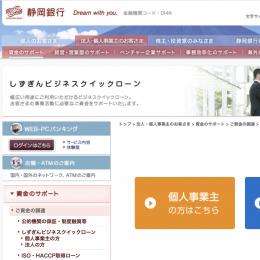 静岡銀行「しずぎんビジネスクイックローン」