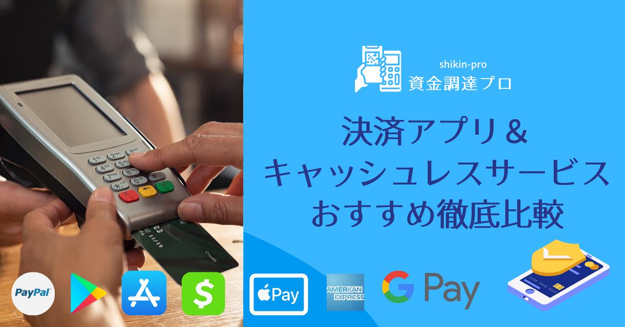 決済アプリ・キャッシュレスサービス徹底比較!
