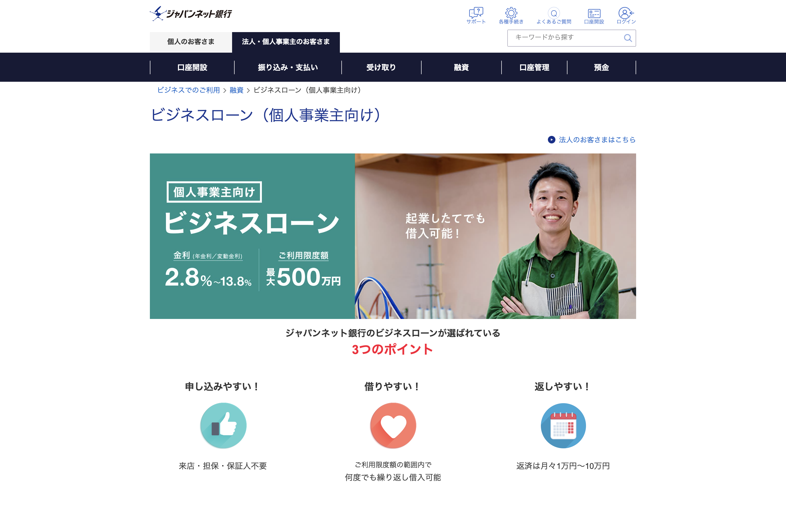 PayPay銀行ビジネスローン