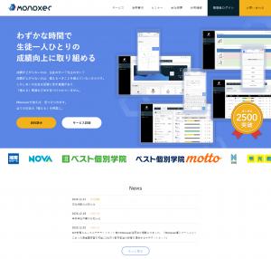 モノグサ株式会社