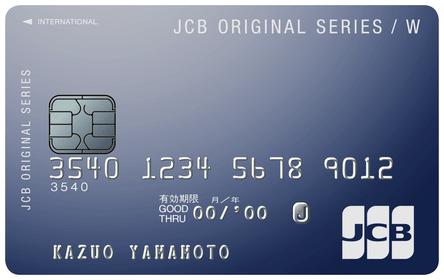 JCB CARD W, クレジットカードおすすめ徹底比較!