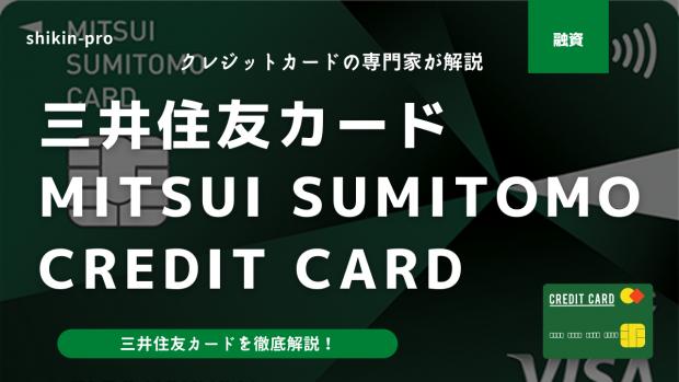 三井住友カード|MITSUI SUMITOMO CARD