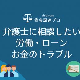 弁護士に相談|労働・ローン・お金のトラブル