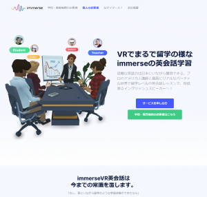 Immerse Inc.(イマース・インコーポレーション)