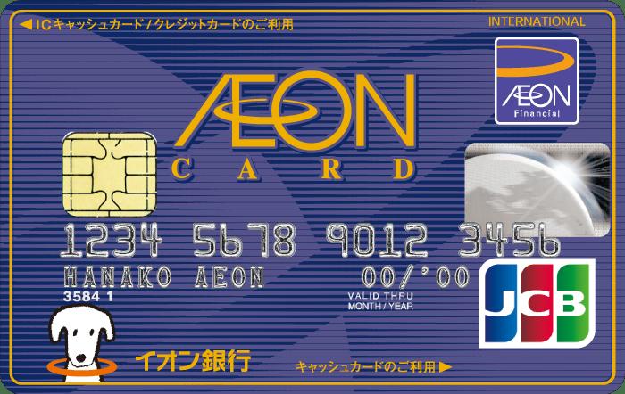 イオンカードセレクト, クレジットカードおすすめ徹底比較!