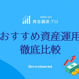 資産運用, 資金運用, お金を増やす, 投資, 投資信託