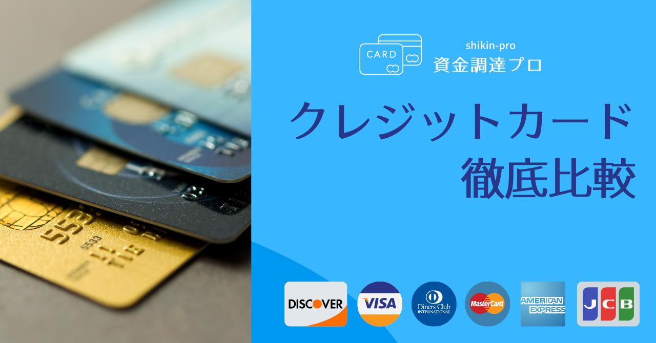 クレジットカード, クレジットカード還元率, クレジットカード審査, クレジットカード比較, クレジットカードおすすめ
