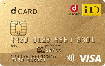 dカードGOLD, クレジットカードおすすめ徹底比較!
