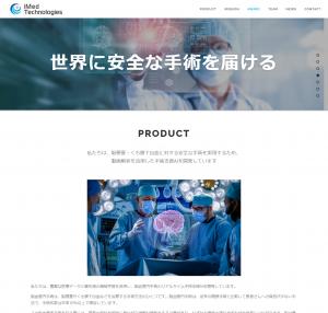 株式会社iMed Technologies