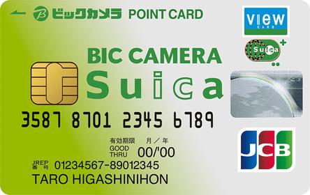 ビックカメラSuica, クレジットカードおすすめ徹底比較!