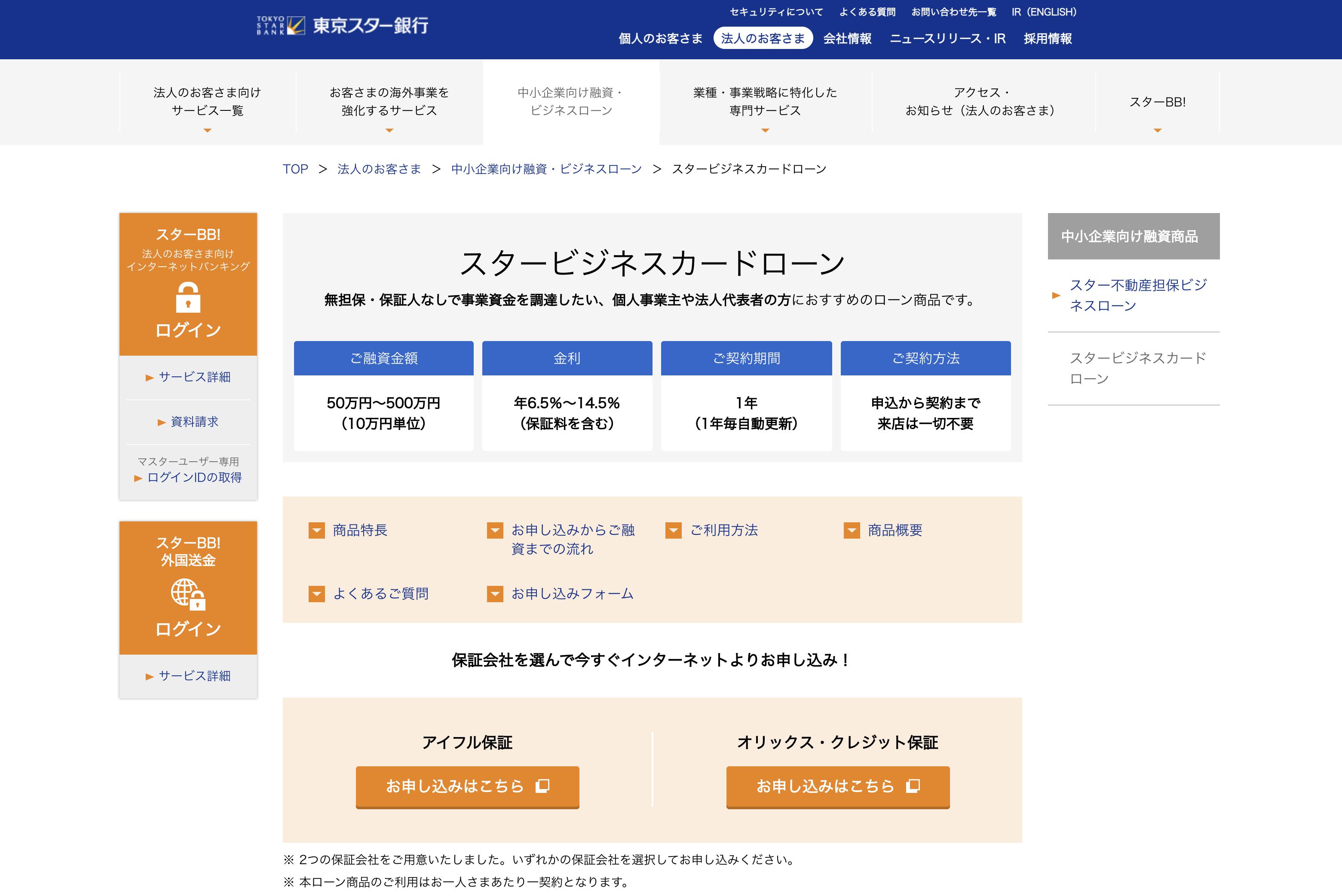 東京スター銀行「スタービジネスカードローン」