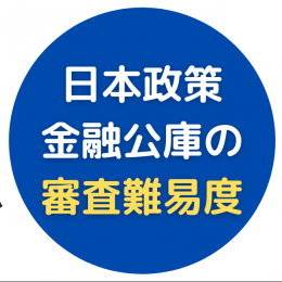 日本政策金融公庫の審査難易度