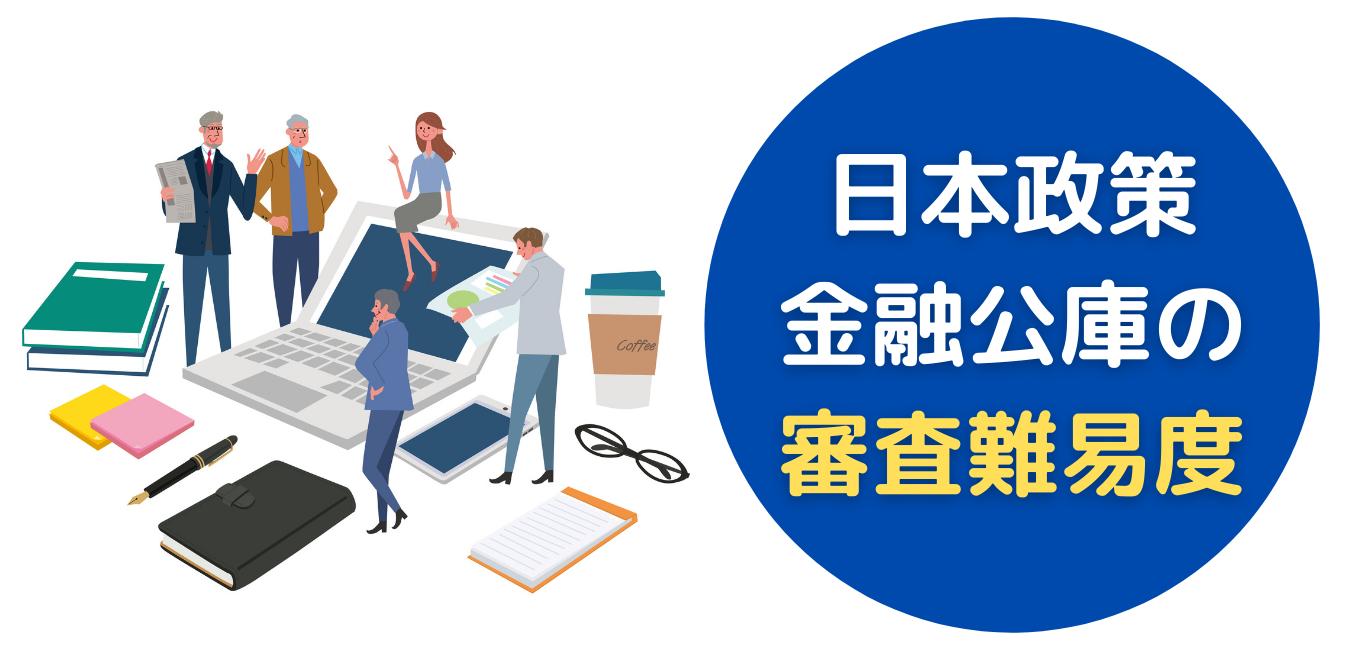 日本政策 金融公庫の 審査難易度
