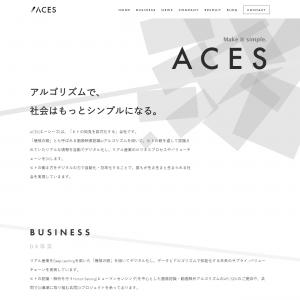 株式会社ACES(エーシーズ)