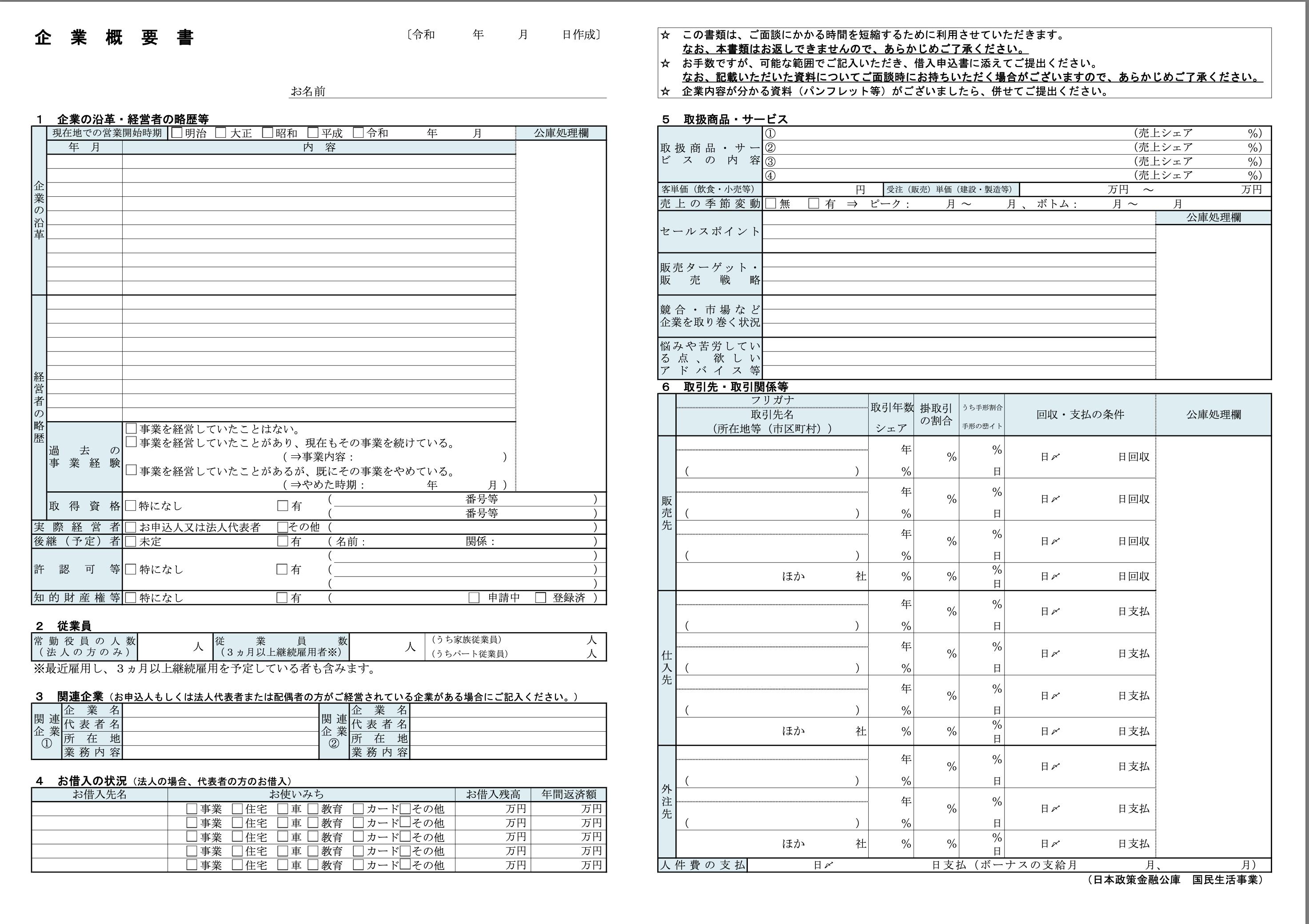 企業概要書(日本政策金融公庫)
