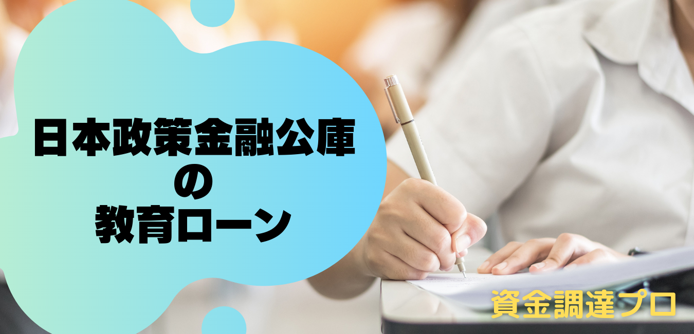 日本政策金融公庫の教育ローン, 国の教育ローン