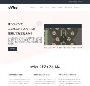 oVice(オヴィス)株式会社