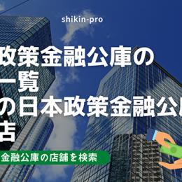 日本政策金融公庫の店舗一覧 全国の日本政策金融公庫の支店