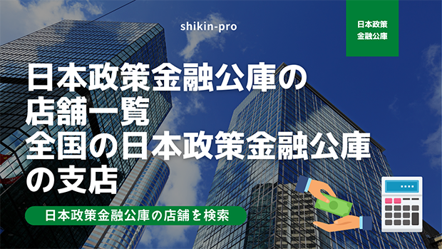日本政策金融公庫の店舗一覧|全国の日本政策金融公庫の支店