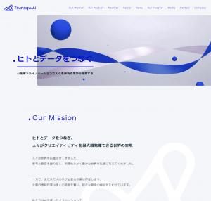 株式会社Tsunagu.AI(ツナグドットエーアイ)