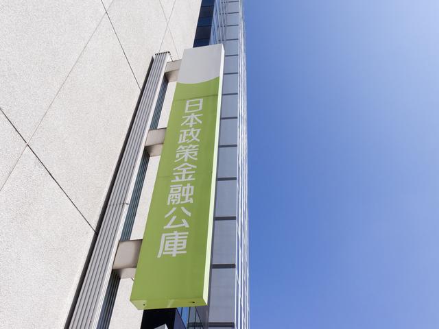 日本政策金融公庫の店舗一覧