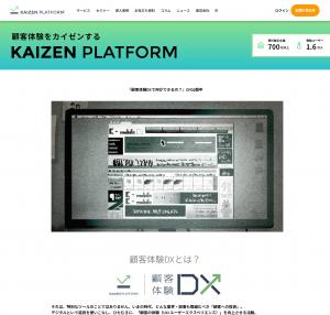 株式会社Kaizen Platform
