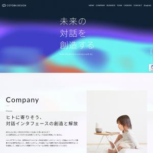 株式会社コトバデザイン