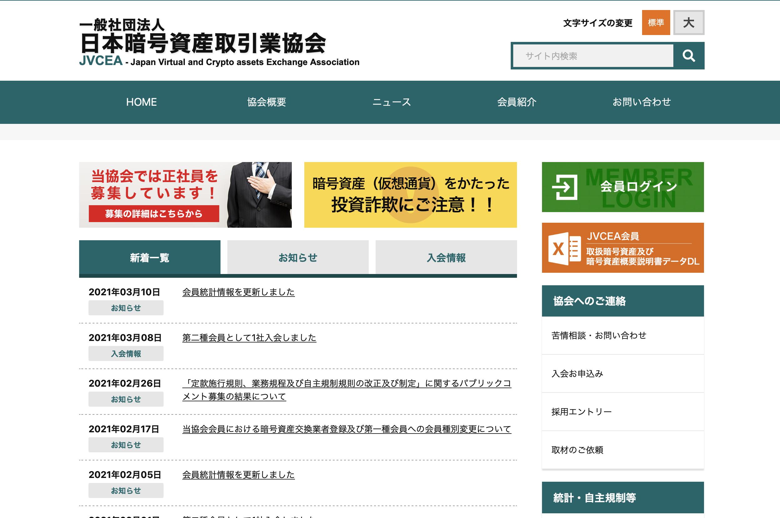 一般社団法人日本暗号資産取引業協会(JVCEA)