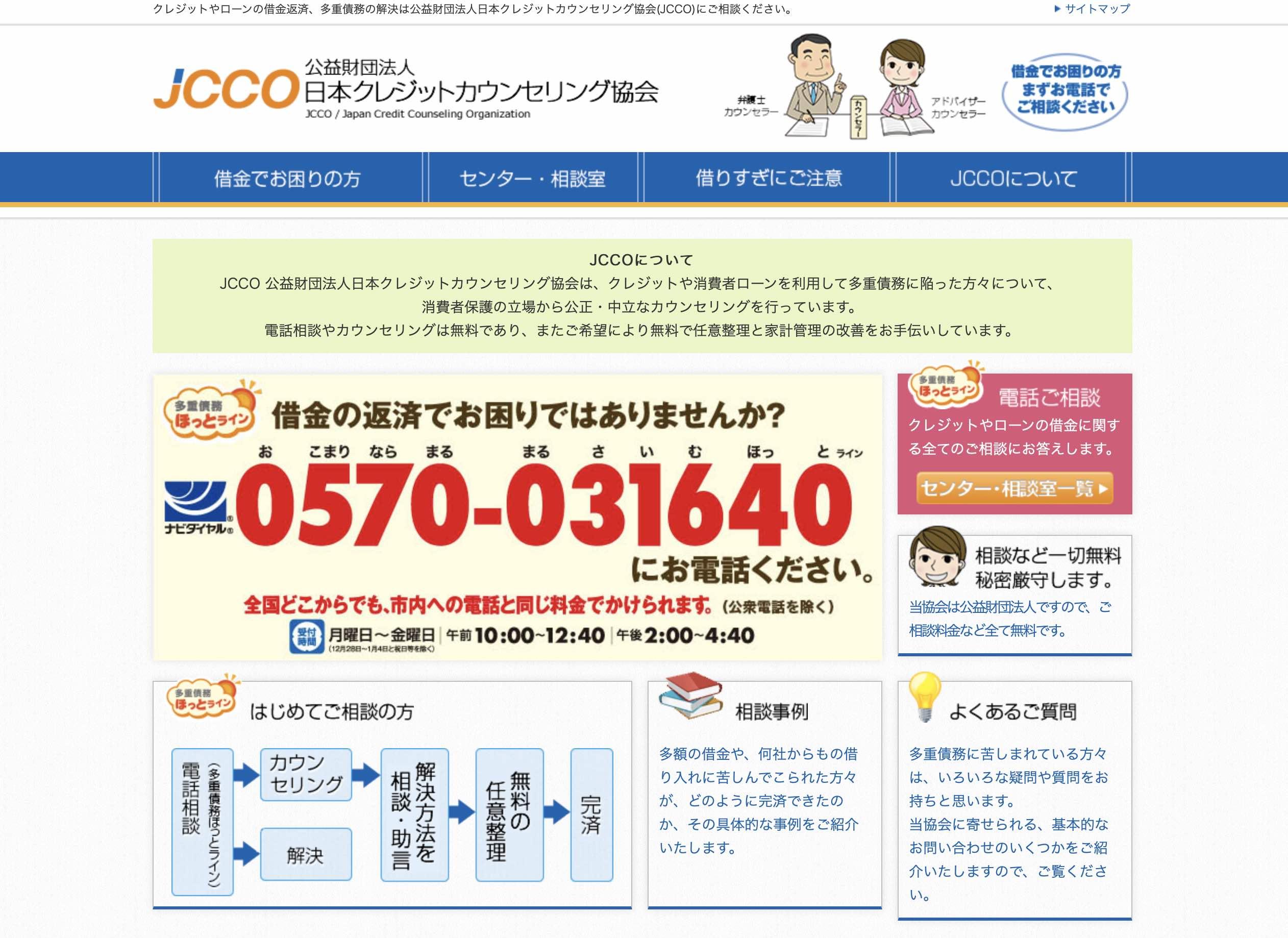 JCCO 日本クレジットカウンセリング協会