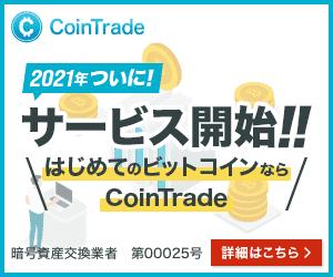 cointrade