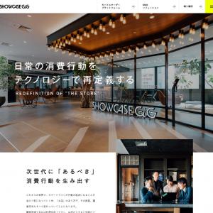 株式会社 Showcase Gig(ショーケース・ギグ)