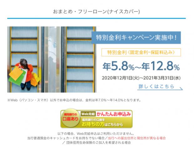 福岡銀行_フリーローン
